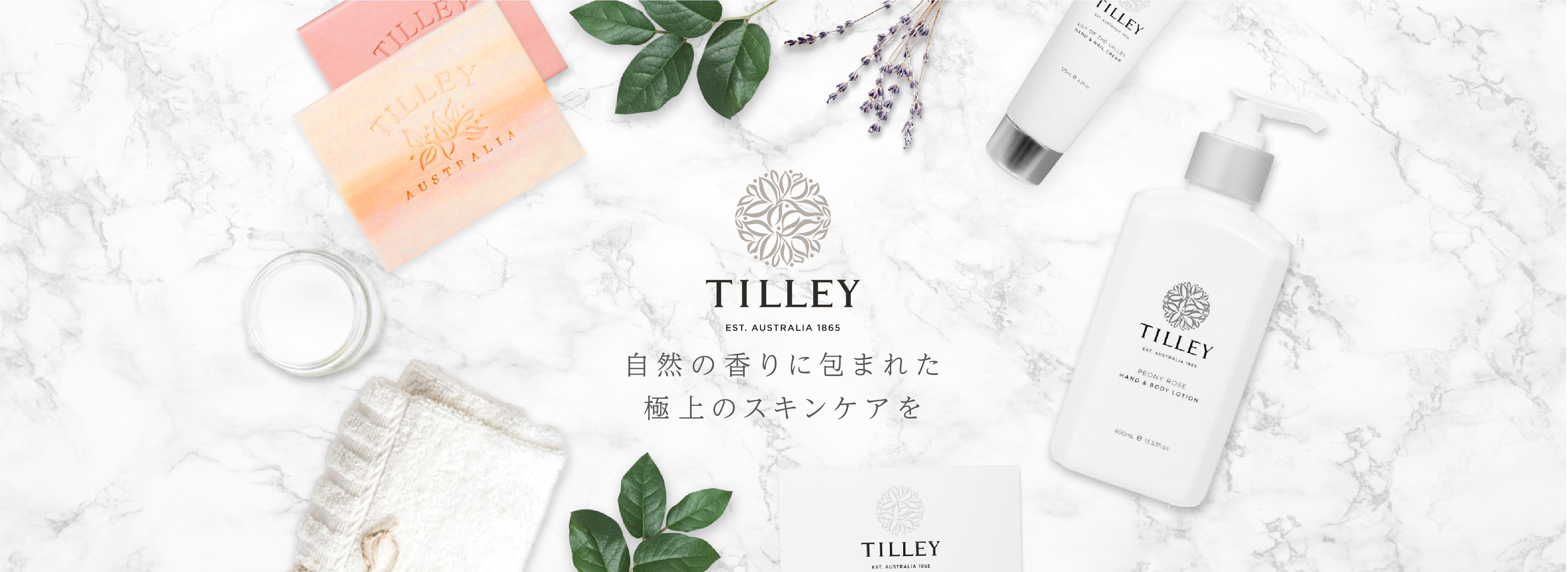 Tilley(ティリー)特集